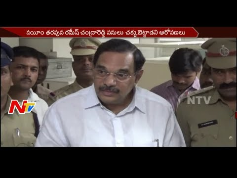 Medchal Sub Registrar Ramesh Chandra Reddy Arrested over Illegal Land Registration || NTV