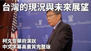 【柯文哲華府演說】台灣的現狀與未來展望 The Present Situation and Prospects for Taiwan|中文字幕高畫質完整版|Heritage Foundation