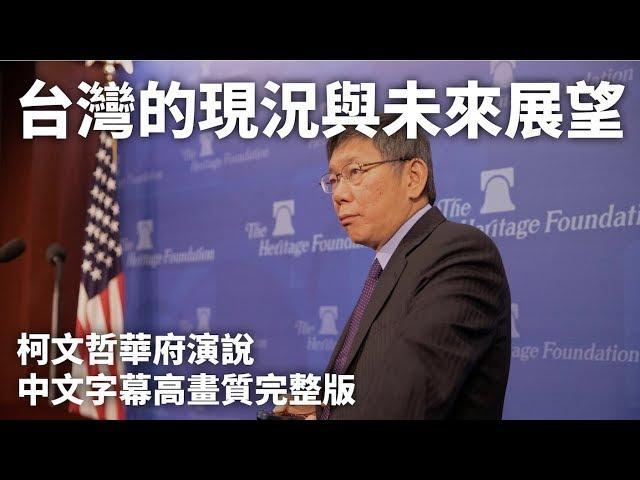 【柯文哲華府演說】台灣的現狀與未來展望 The Present Situation and Prospects for Taiwan 中文字幕高畫質完整版 Heritage Foundation