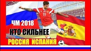 RUSSIA 3 - 3 SPAIN 🔥🔥🔥 Россия 🇷🇺 ⚽  Испания ЧТО ЖДЁМ ОТ ИГРЫ 1/8  World Cup 🏆 FOOTBALL 🇷🇺