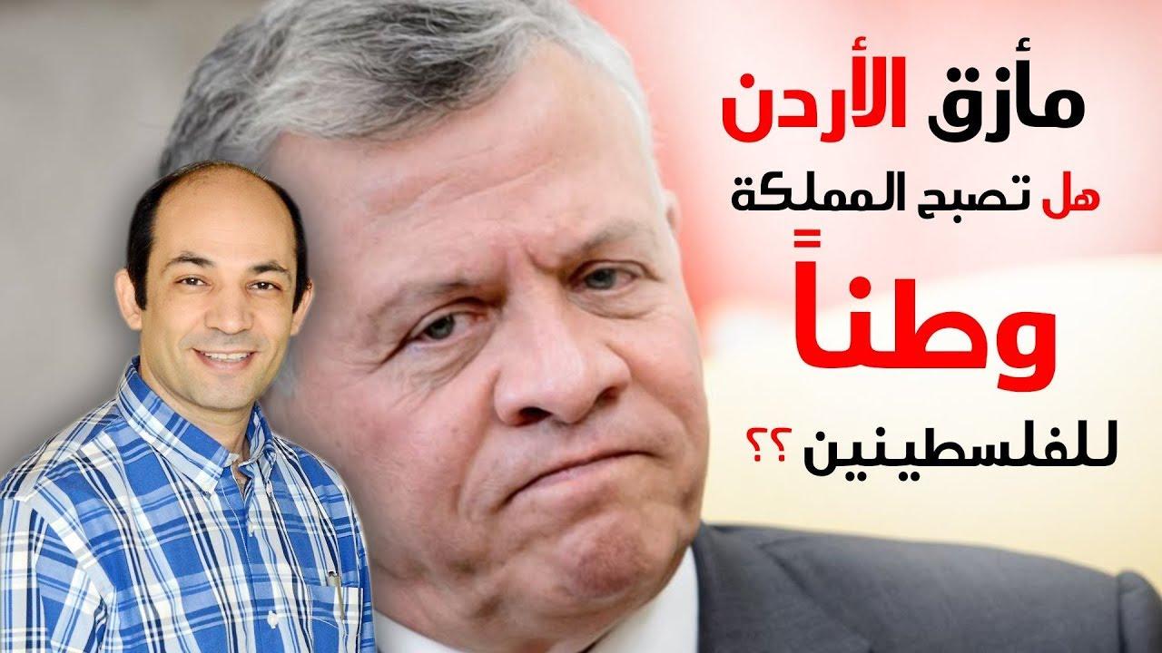 مأزق الأردن... هل تصبح المملكة وطنا بديلا للفلسطينين ؟
