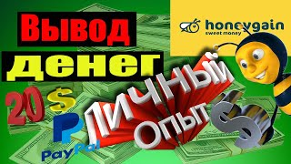 Honeygain ЗАРАБОТОК В ИНТЕРНЕТЕ*** Вывод денег!!!