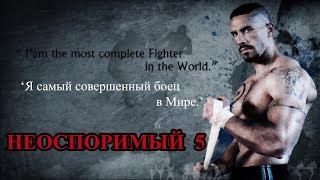НЕОСПОРИМЫЙ 5 Тренировка Скотта Эдкинса (Юрий Бойка)