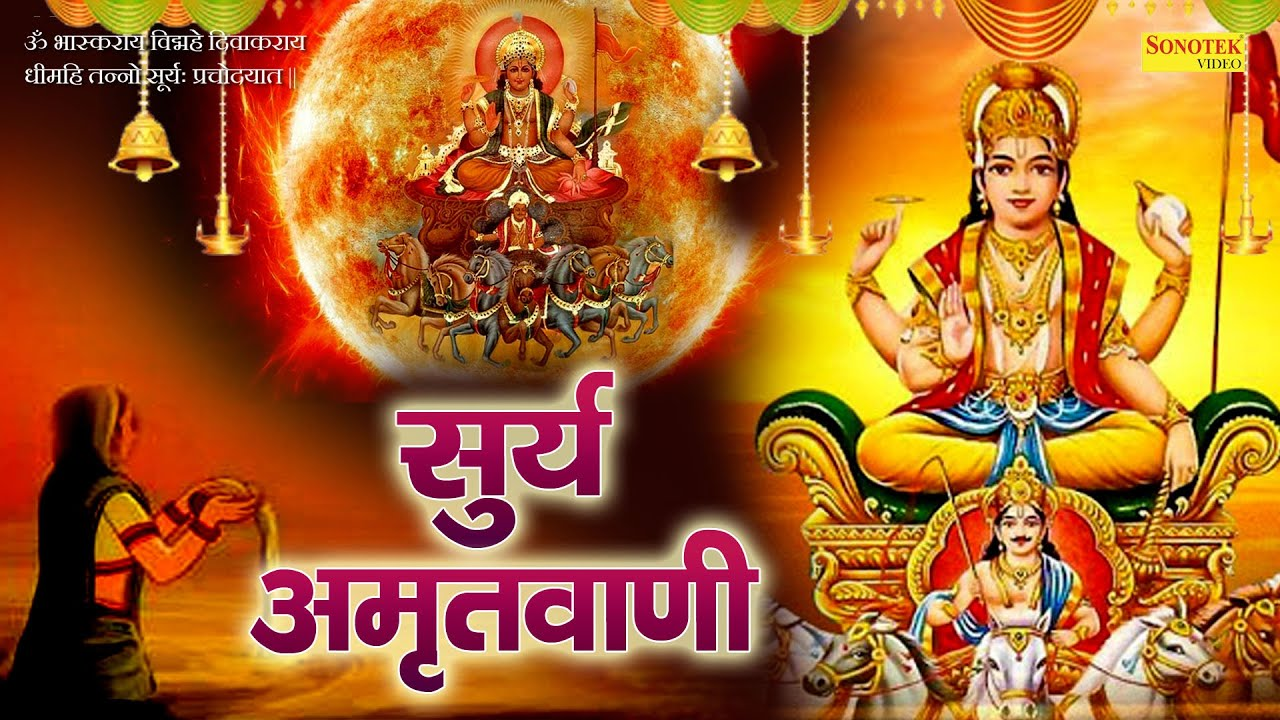 सूर्यदेव अमृतवाणी   Suryadev Amritwani   Surya Narayan Naman Main Karta   Surya Dev Bhajan 2021