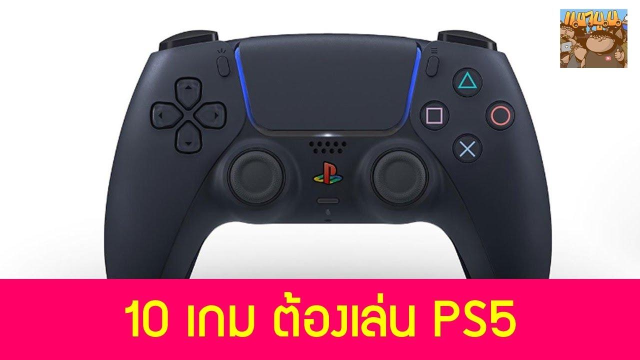 แนะนำ 10 เกม ที่ต้องเล่น บน PS5