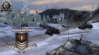 Танковые Курсы ☆ Ротная тренировка №1 от WT-TK