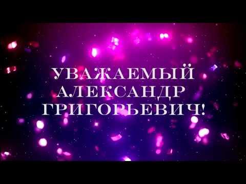 Александр Григорьевич! С днем рождения!