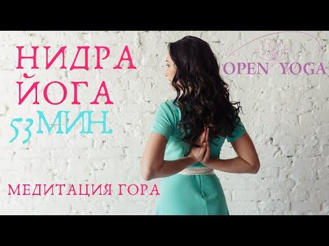 Нидра йога - 2. Медитация Гора. 53 мин. Александра Тата.