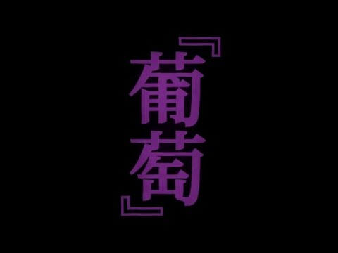 サザンオールスターズ - 2015年3月31日発売アルバム『葡萄』スペシャルトレーラー