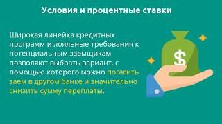 Рефинансирование от Совкомбанка физическим лицам и пенсионерам