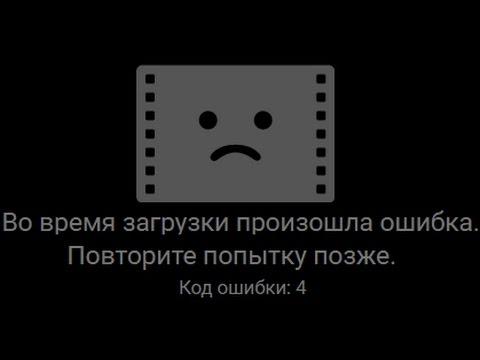 не воспроизводит видео в вк ошибка 4