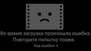 Вконтакте видео код ошибки 4
