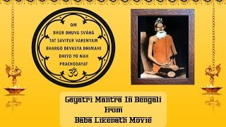 Gayatri Mantra In Bengali From Baba Lokenath movie