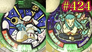 DX Yokai Watch Dream Green Medal The Brave Clan Arai-masyo Man-ojishi