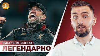 КЛОПП – ЛЕГЕНДА! Ливерпуль 4:0 Барселона