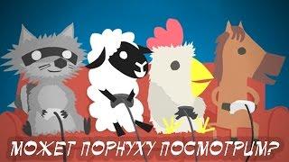 ТАЙНАЯ ЖИЗНЬ ДОМАШНИХ ЖИВОТНЫХ - Ultimate Chicken Horse
