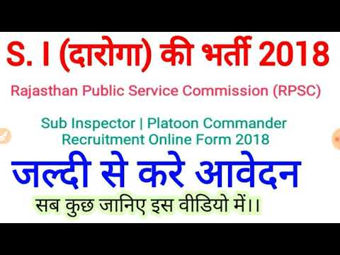 S.I , दारोगा, Latest Government, Jobs, Recruitment, Sub Inspector, Platoon Commander, RPSC