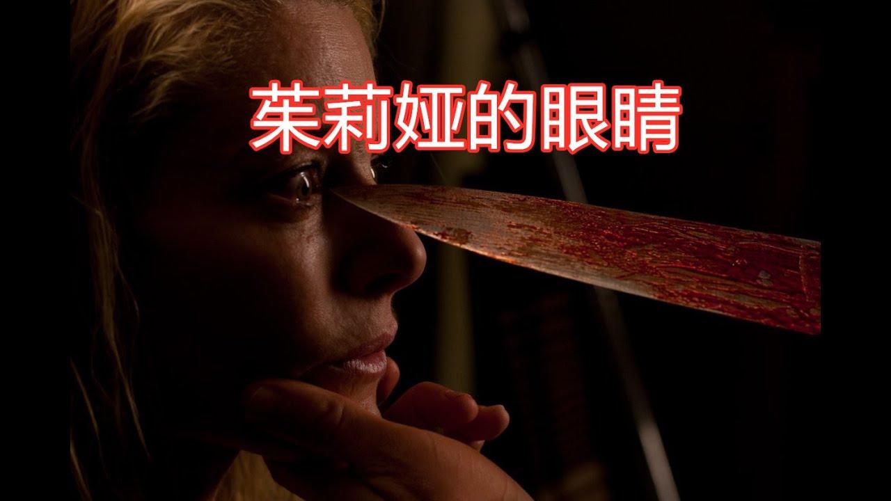 盲女恢复视力后发现凶手就在眼前,为了保命,她只能继续装瞎,西班牙惊悚影片《茱莉娅的眼睛》