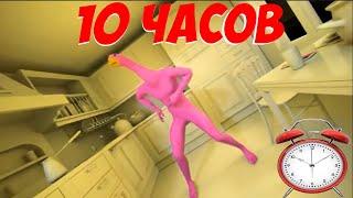 10 ЧАСОВ Розовый гусь  флексит под я не человек и не горошек я ёжик грустный ёжик 10 ЧАСОВ