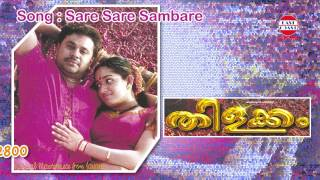 Thilakkam | Sare Sare Sambare | Dileep,Sujatha