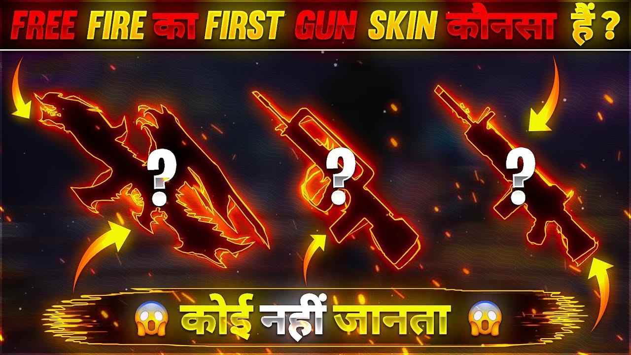 FREE FIRE KA FIRST GUNSKIN KONSA HAI?😲 TOP 5 FIRST LEGENDARY THINGS    GAREENA FREE FIRE