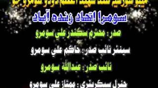 soomra ithad taluka mehar from liaquat ali soomro