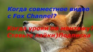 Общение: Уроки по монтажу! Начало! Когда видео с Fox Channel)?