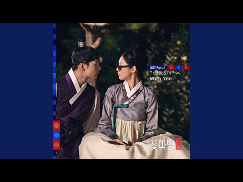 "Download With You From ""Flower Crew: Joseon Marriage Agency"" Mp4 baru"