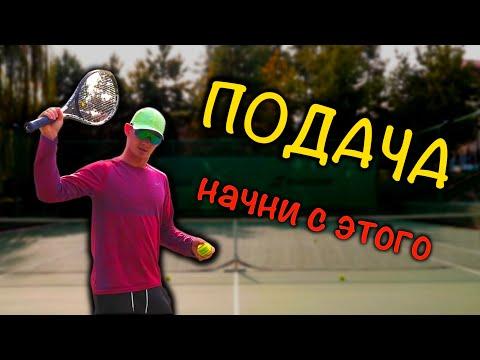 Видеоуроки теннис
