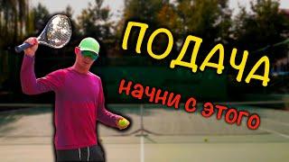 Большой теннис. Подача для начинающих.