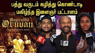 ஆயிரத்தில் ஒருவன் Best ever n Tamil cinema கொண்டாடிய இளைஞர் பட்டாளம் Aayirathil Oruvan