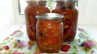 Баклажанное лечо на зиму из помидор и моркови с чесноком! Рецепт!