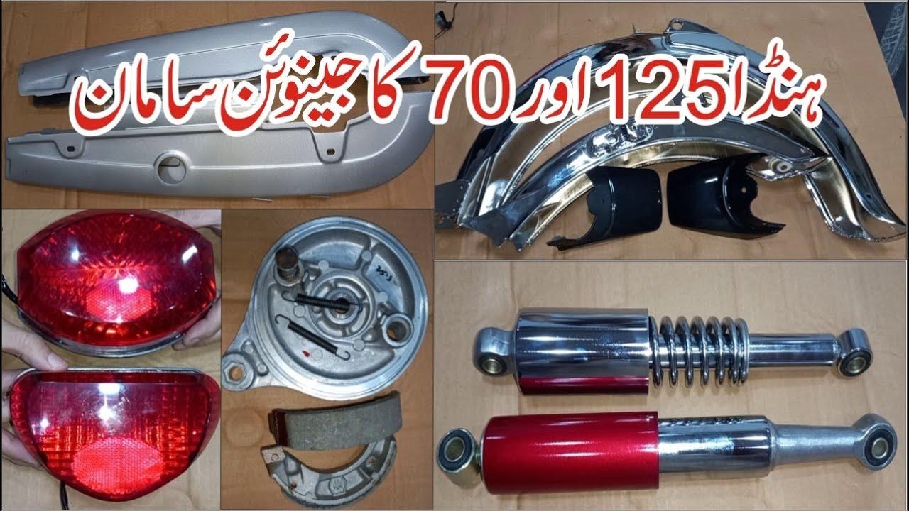 honda125 And Honda70 Gunian Accessoreis    Lahori Drives