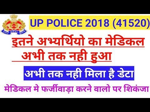 Upp 41520 Medical | Upp JTC Training List | यूपी पुलिस 41520 भर्ती मेडिकल