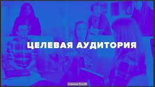 Вебинар Planeta.ru. Продвижение краду-проектов.