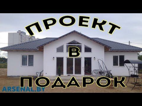 Проект дома 140 кв.м. Строительство каркасных домов в Беларуси с 🏠 ARSENAL.BY 🏡