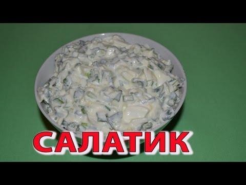 Салат из зеленого лука и яиц со сметаной. Простой рецепт ВКУСНОГО и ЛЕГКОГО салата на скорую руку без регистрации и смс