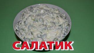 Салат из зеленого лука и яиц со сметаной. Простой рецепт ВКУСНОГО и ЛЕГКОГО салата на скорую руку!