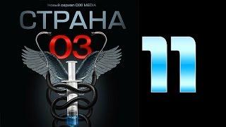 Страна 03 - 11 серия (криминальный сериал)