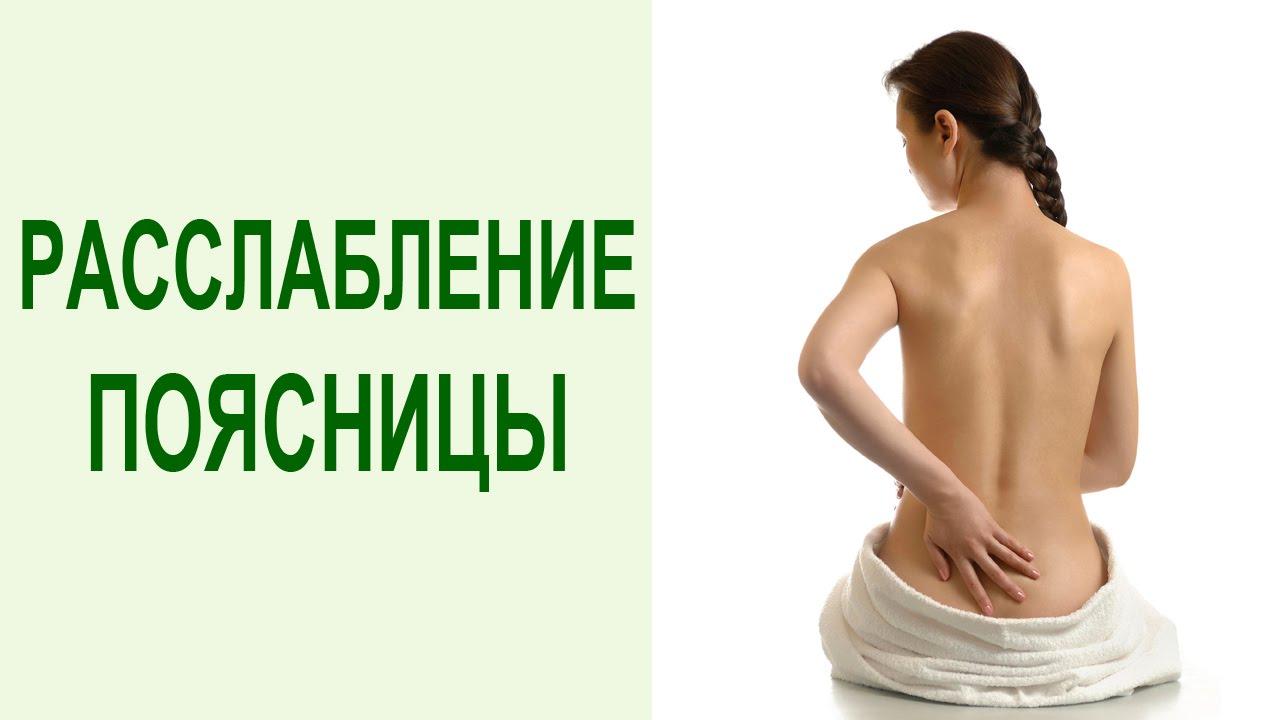Здоровье позвоночника: упражнения для таза и расслабления поясничного отдела позвоночника. Yogalife