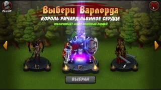 Forge of Gods Гайд для новичков!
