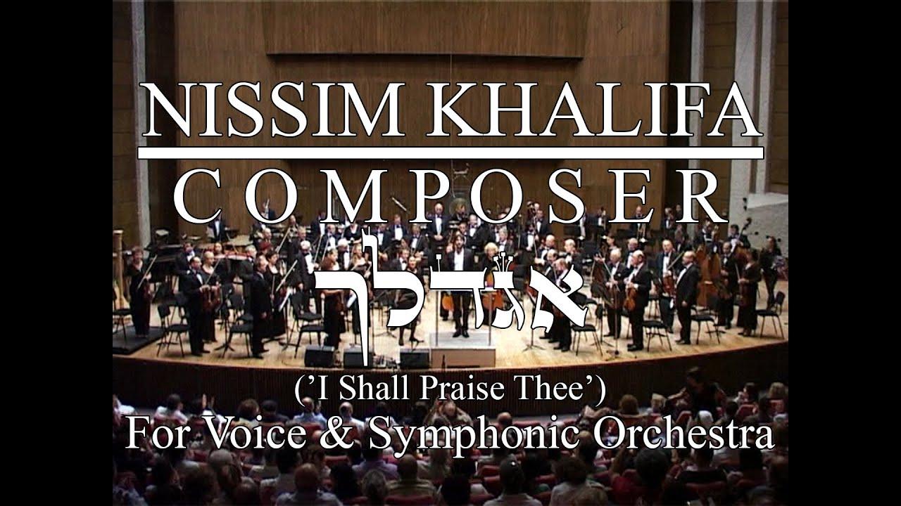 'אגדלך' - מאת נסים חליפה / Agadelcha' (I shall praise thee) by Nissim Khalifa'