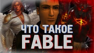 Что такое Fable The Lost Chapters?