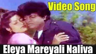Eleya Mareyali Naliva Kogile Video Song || Ade Raga Ade Hadu  || ShivaRajkumar,Seema