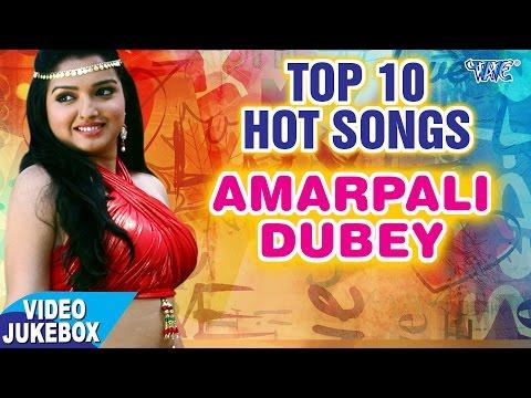 आम्रपाली टॉप 10 सबसे हिट गाना - Amrapali Dubey - Top10 Songs - Video JukeBOX - Bhojpuri Song