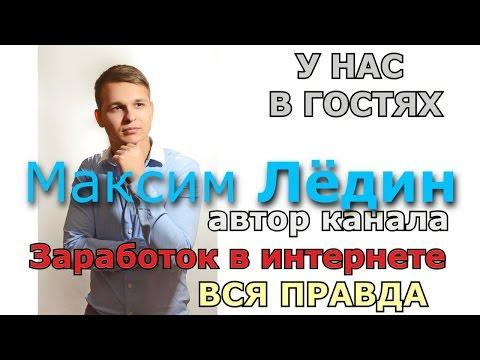 Видео Заработок в интернете вся правда блог