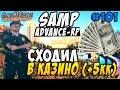 Advance-Rp [SAMP] #101 - СХОДИЛ В КАЗИНО (+5kk)