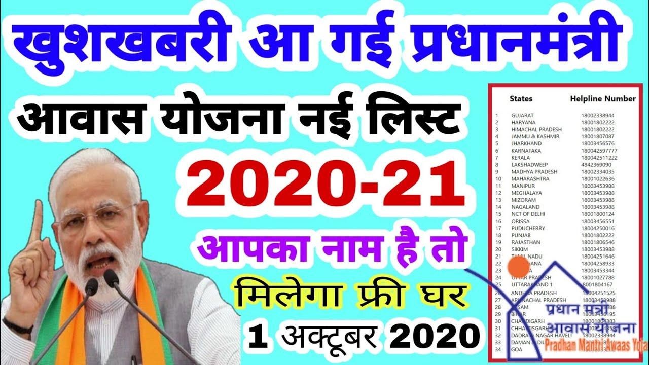 आ गई प्रधानमंत्री आवास योजना नई लिस्ट अपना नाम यहां से देखें  Pradhanmantri Aawas Yojana new list