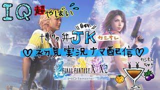 【FF10】IQ超やばい博多弁自称JKカシオレの初見実況 FINAL FANTASY X その6 ※ネタバレ厳禁!!!
