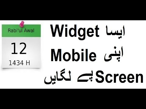 Islamic Date Widget On Screen | Urdu\Hindi | Mr Gadgets